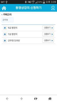 군무원 동영상강의-고시마트 screenshot 2