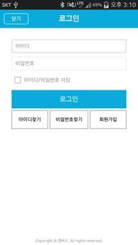 군무원 동영상강의-고시마트 screenshot 4