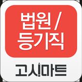 법원·등기직 동영상강의-고시마트 icon