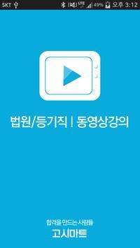 법원·등기직 동영상강의-고시마트 poster