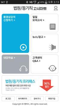 법원·등기직 동영상강의-고시마트 apk screenshot