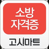 소방자격증 동영상강의_고시마트 icon