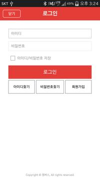 소방자격증 동영상강의_고시마트 apk screenshot