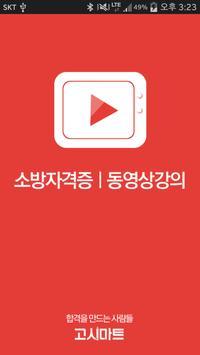 소방자격증 동영상강의_고시마트 poster