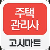 고시마트 주택관리사 icon