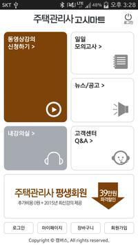 고시마트 주택관리사 apk screenshot