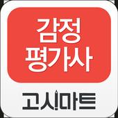 고시마트 감정평가사 icon