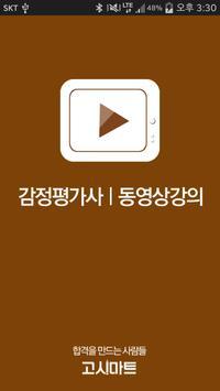 고시마트 감정평가사 poster