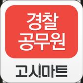 경찰공무원 동영상강의_강의와 정보를 한눈에 icon