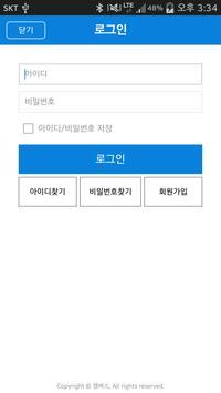 경찰공무원 동영상강의_강의와 정보를 한눈에 screenshot 4