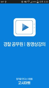 경찰공무원 동영상강의_강의와 정보를 한눈에 poster