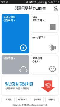 경찰공무원 동영상강의_강의와 정보를 한눈에 screenshot 1