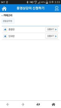 경찰공무원 동영상강의_강의와 정보를 한눈에 screenshot 2