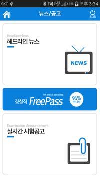 경찰공무원 동영상강의_강의와 정보를 한눈에 screenshot 3
