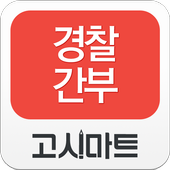 경찰간부후보생 강의와 정보를 한눈에 icon