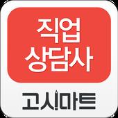 고시마트 직업상담사 icon