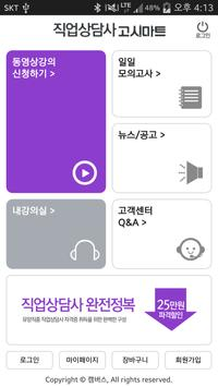 고시마트 직업상담사 apk screenshot