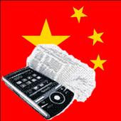 Cantonese Mandarin Dictionary icon