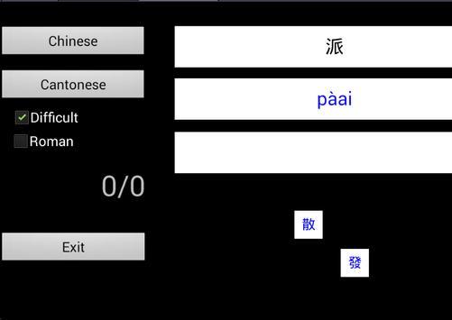 Cantonese Mandarin Dictionary apk screenshot