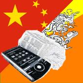 Cantonese Dzongkha Dictionary icon