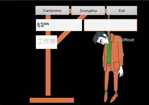 Cantonese Dzongkha Dictionary screenshot 4
