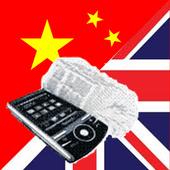 Cantonese English Dictionary icon