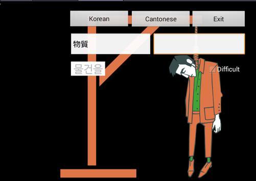 Cantonese Korean Dictionary screenshot 4