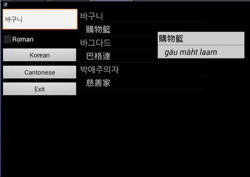 Cantonese Korean Dictionary poster