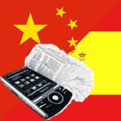 Cantonese Spanish Dictionary icon