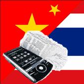 Cantonese Thai Dictionary icon