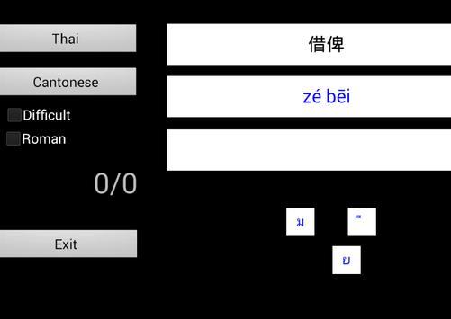 Cantonese Thai Dictionary screenshot 3