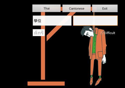 Cantonese Thai Dictionary screenshot 4