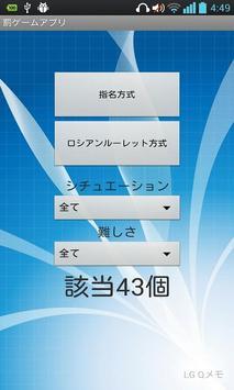 罰ゲームアプリ poster