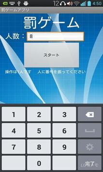 罰ゲームアプリ apk screenshot