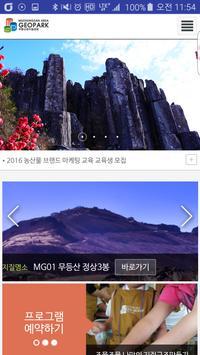 무등산권지질공원 apk screenshot