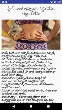 Hot Telugu Kathalu Free