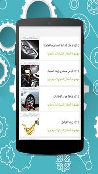 أعطال السيارات وحلولها لنساء screenshot 1
