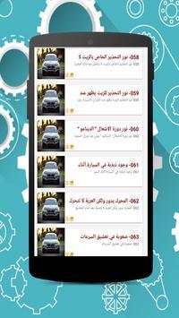 أعطال السيارات وحلولها لنساء screenshot 2