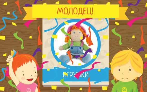 Развитие малыша FREE apk screenshot