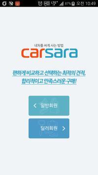카사라 - 최저가 신차견적 poster