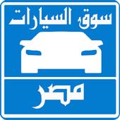 سيارات للبيع فى مصر icon