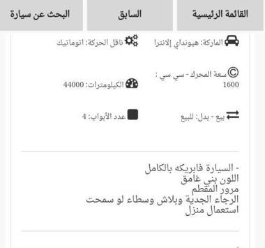 سيارات للبيع فى مصر apk screenshot