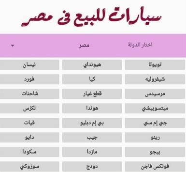 سيارات للبيع فى مصر poster