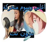 احلى اغاني الكارتون بدون نت (enji) icon