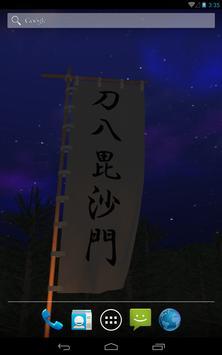 Uesugi Kenshin Flag LWP apk screenshot