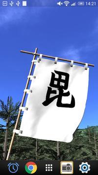 Uesugi Kenshin Flag LWP poster