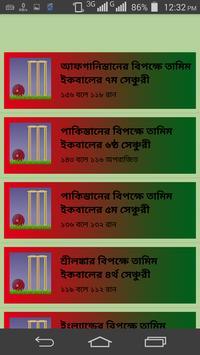 Bangladesh vs Srilankan Live screenshot 16