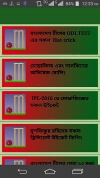 Bangladesh vs Srilankan Live screenshot 11