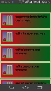 Bangladesh vs Srilankan Live screenshot 13
