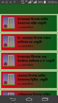 Bangladesh vs Srilankan Live screenshot 3